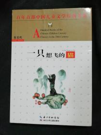 百年百部中国儿童文学经典书系:一只想飞的猫