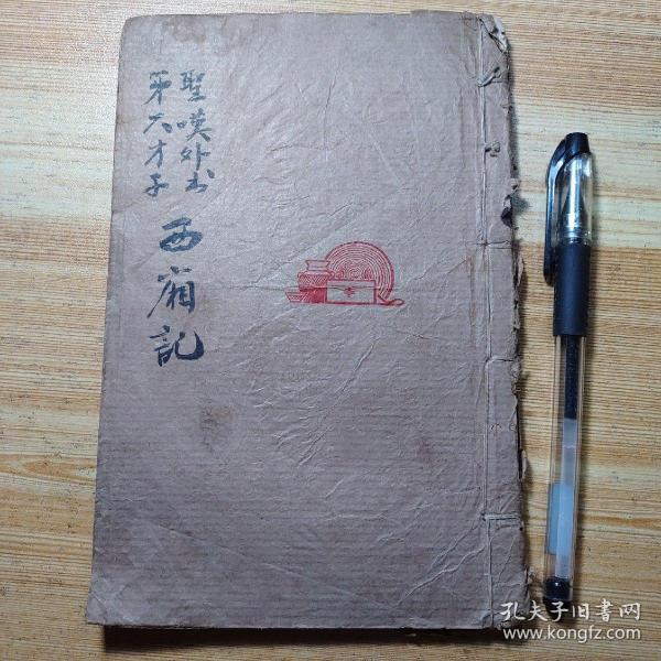 民国石印本:绘图第六才子书(卷1一卷4)四册合订