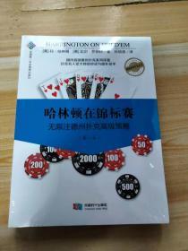 哈林顿在锦标赛:无限注德州扑克高级策略(全二卷)