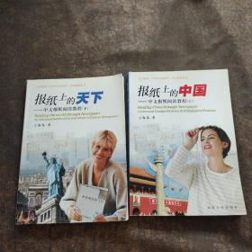 报纸上的中国:中文报纸阅读教程(上册)+报纸上的天下:中文报纸阅读教程(下) 2本合售