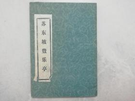 苏东坡丰乐亭  (拓片 )