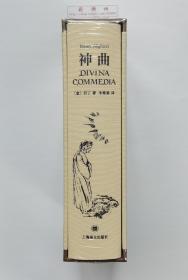 译文版插图珍藏本世界文学名著:神曲 但丁传世名作 一版一印 塑封本
