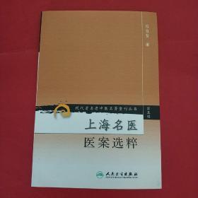 现代著名老中医名著重刊丛书(第五辑)·上海名医医案选粹..