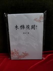 潮汕民俗:木棉花开【潮阳俚语的作者】