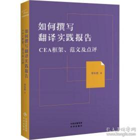 如何撰写翻译实践报告:CEA框架范文及点评