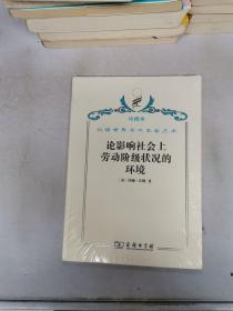 汉译世界学术名著丛书·论影响社会上劳动阶级状况的环境【满30包邮】