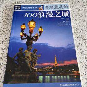 图说天下国家地理系列:全球最美的100浪漫之城