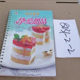 挚爱甜品:[贝太厨房]66道让你难忘的甜品