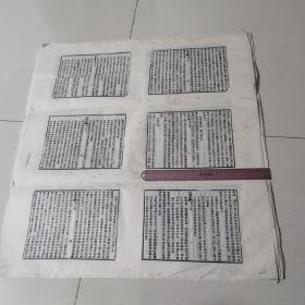 红楼梦  出版社流出宣纸散页 10版不连续  每张不同  可装框做书房装饰
