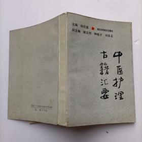 中医护理古籍汇要