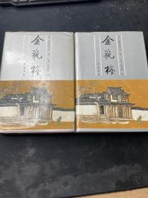 张竹坡批评 精瓶梅(全二册)精装
