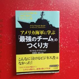 (日文原版):アソリ力海军に学ぶ[最强のチ一厶]のつくリ方