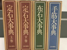 围棋大事典全套(带色纸、七福神福卡)