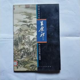 中国古代名家作品选粹·王原祁