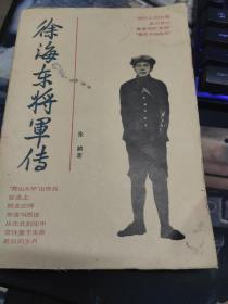 徐海东将军传