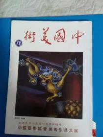 中国美术76〈纪念孔子二五五一年周年诞辰