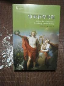 译林人文精选:审美教育书简