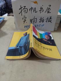 邓小平领导下的的中国