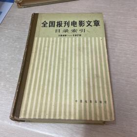 全国报刊电影文章目录索引1949-1979