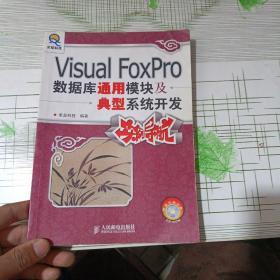 Visual FoxPro数据库通用模块及典型系统开发实例导航