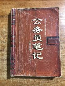 公务员笔记