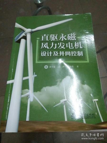 直驱永磁风力发电机设计及并网控制
