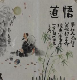 四尺斗方人物 弥勒 茶香 悟道