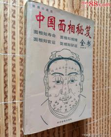 《中国面相秘笈全书》(插图珍藏版)