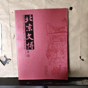北京文博文丛 2012年 第4辑 总第70期