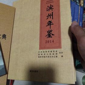 滨州年鉴2014