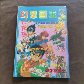 幻想画王1【261】