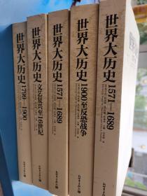 世界大历史:文艺复兴至16世纪—1571—1689—1799—1900—1900至反恐战争(五册合售)
