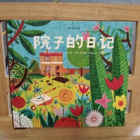 院子的日記:小多繪本系列