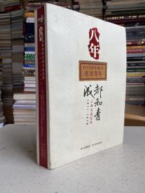 """八年:成都知青云南支边纪实:1971-1979——本书真实记录了成都市16625名知青1971年至1979年在云南生产建设兵团长达八年的支边生活,收录了""""路""""、""""最后一句话,她没说完""""、""""我在遮放当知青""""等文章。"""