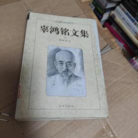 辜鸿铭文集(上)