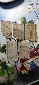五六十年代重庆,成都公交车票五张