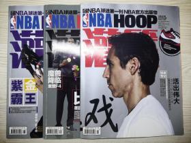 NBA球迷第一刊NBA官方出版物2012年3本合售 无海报