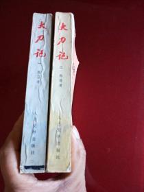 大刀记(第一,二卷)