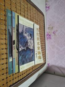 当代美术家画库:十、十一、十四、十五(4册合售)