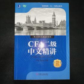 CFA二级中文精讲2