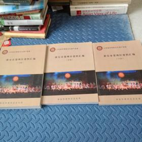 江苏省非物质文化遗产普查    淮安市楚州区资料汇编