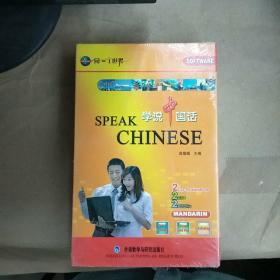 学说中国话【盒装全新】