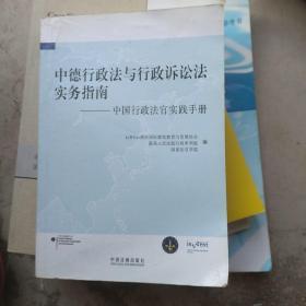 中德行政法与行政诉讼法实务指南——中国行政法官实践手册