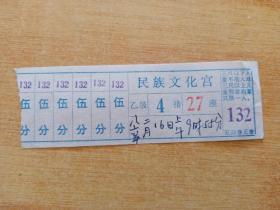 天津民族文化宫电影票