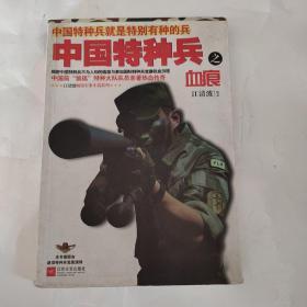 中国特种兵之血痕:揭密中国特种兵选拔和参加国际赛事的铁血历程