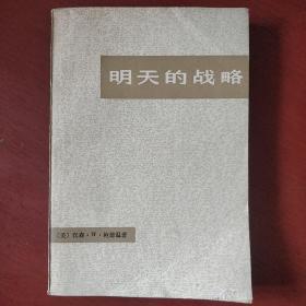 《明天的战略》美 汉森.W.鲍德温著 上海人民出版社 私藏 书品如图.