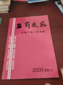 工商史苑——中国工商人物传略2000.3