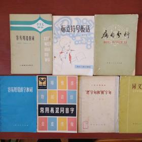 《语文知识》常用易混同音字 把字句和被字句等7册合售 私藏 书品如图..