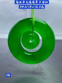 高冰帝王绿翡翠子母扣,翠质冰透,种水十足,完美通透,重81.3克。