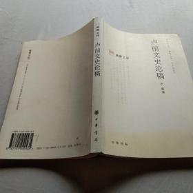 卢前文史论稿